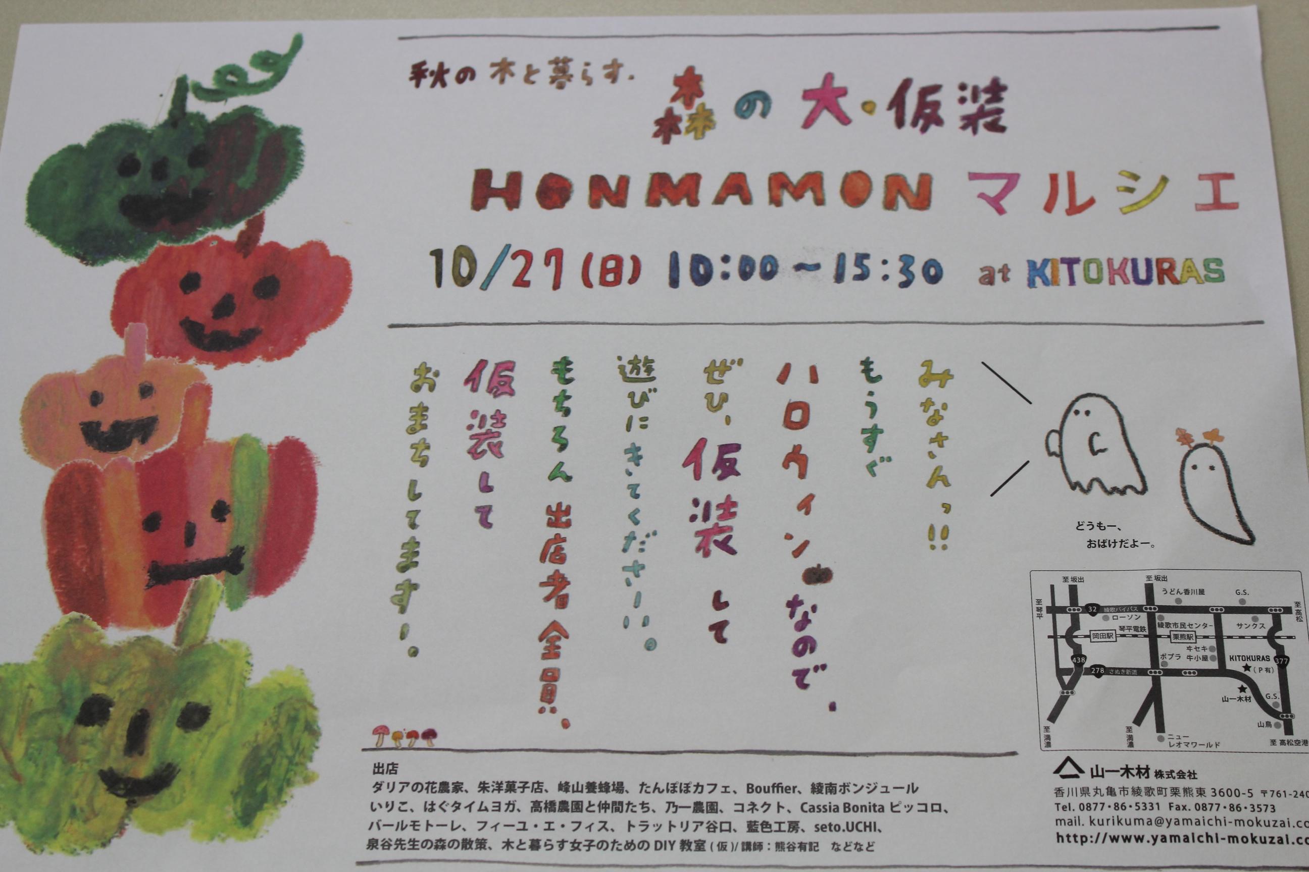 HONMAMON