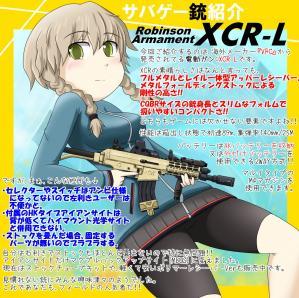 XCR鈴羽レビュー