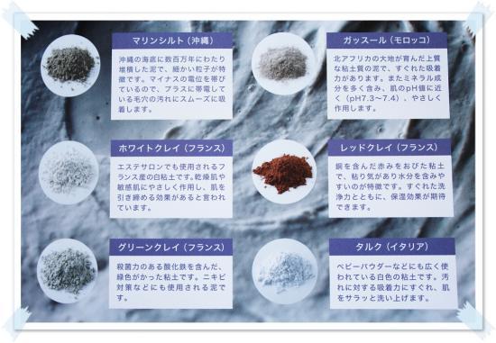 厳選された6種類の泥