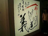 「不信のとき」書道展@渋谷