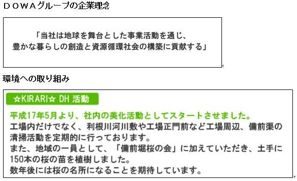 2013-o8-dowa