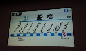 野田線60000系を見てみよう1 液晶ディスプレイ