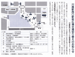 kawagoe-nishiguchi.jpg