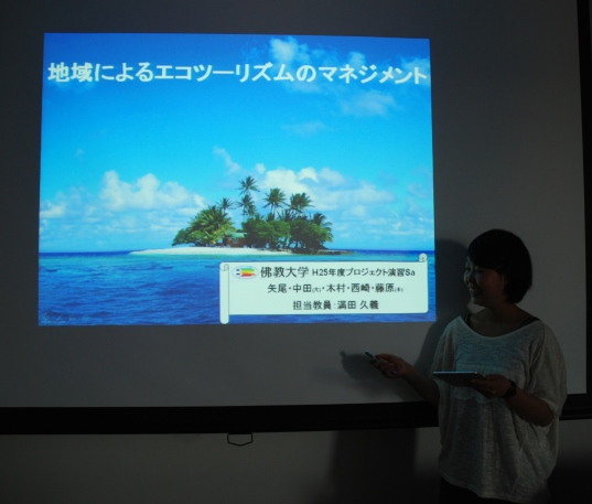 プロジェクト演習エコツアー発表練習7