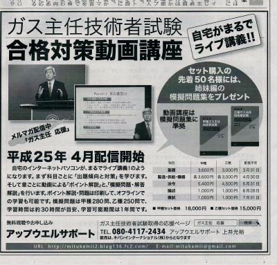 201305ガスエネ新聞広告