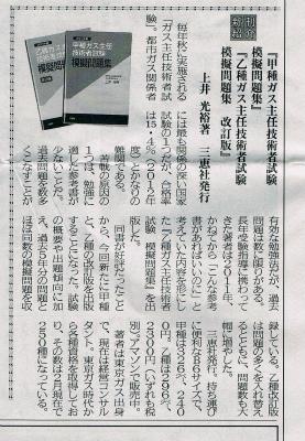 20130513ガスエネ新聞書評