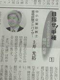 20130603ガスエネ新聞連載開始