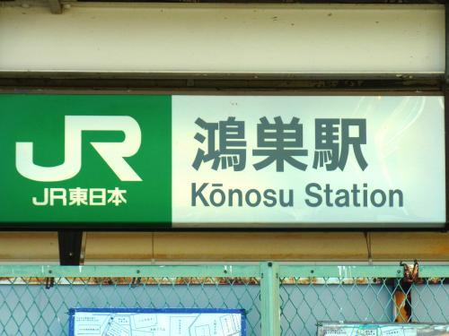 131213-101鴻巣駅(S)