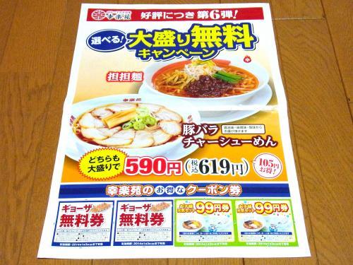 131215-102餃子無料券(S)