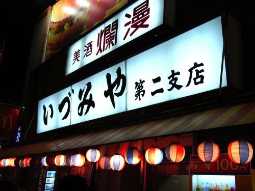 131220-021いづみや第二支店(S)