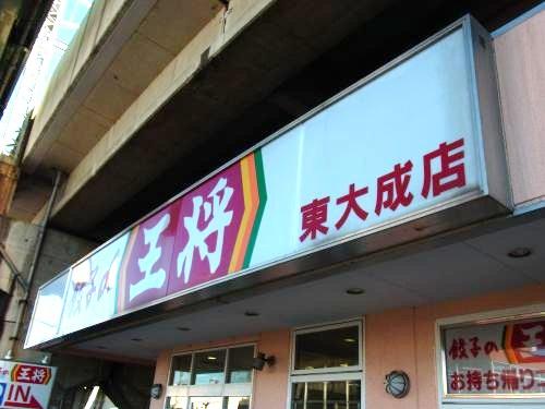 131221-101王将(S)