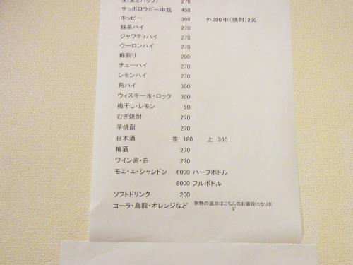 131222-212飲物メニュー(S)