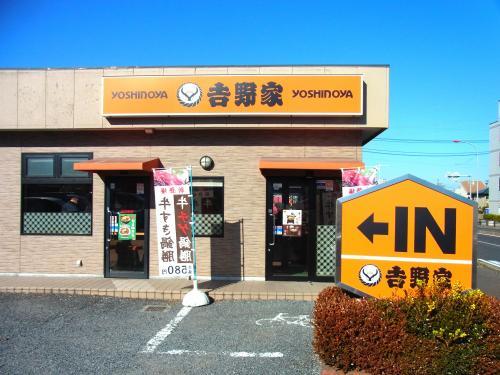 131231-101吉野家(S)