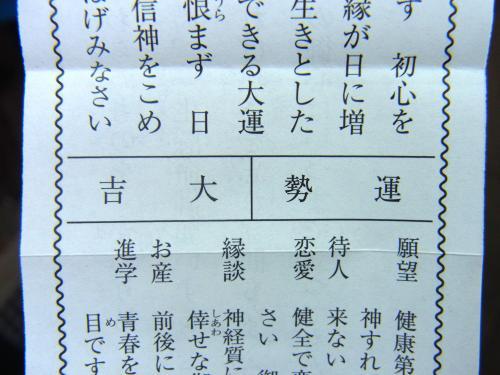 140101-112大吉(S)