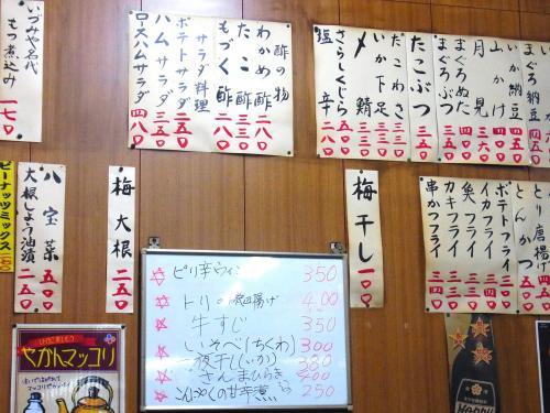 140109-012メニュー(S)