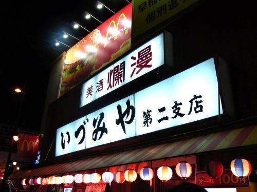 140109-011いづみや(S)