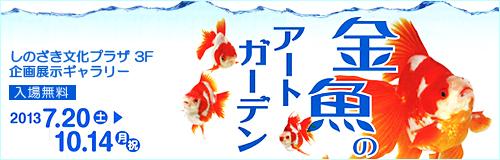 金魚のアートガーデン