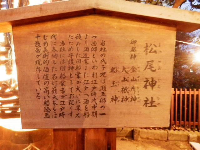 敏馬神社 (2)