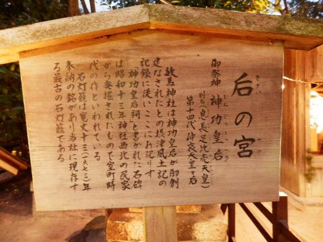 敏馬神社 (4)