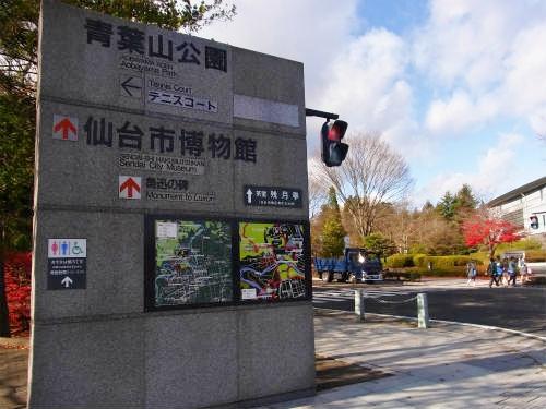 仙台城入り口