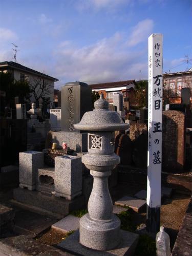 万城目正の墓