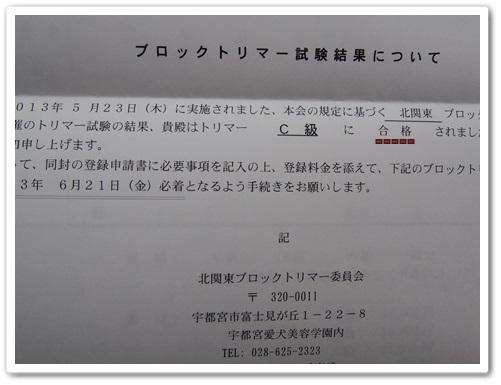 20130607_173.jpg