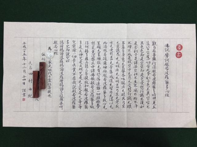 2013.12.14 勧進写経 東寺