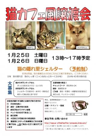 2014 1 25-26譲渡会