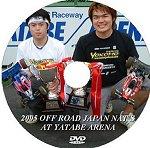 EPオフ全日本2005のDVD