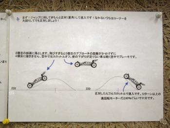 4連の飛び方(1)