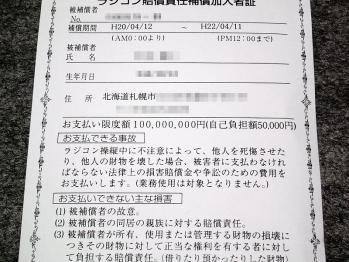 ラジコン保険