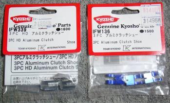 京商の新型クラッチシュー