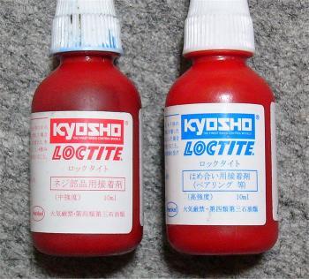 京商のネジロック剤
