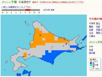 明日の北海道の天気