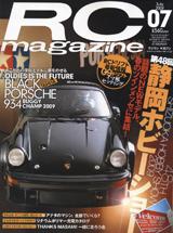 RC Magazine7月号
