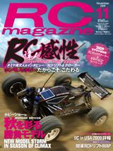 RC Magazine11月号