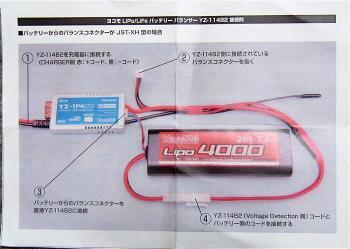 YZ-114B2の取り説