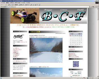 B・C・Fオフロードサーキット