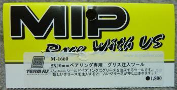 MIPのグリス封入ツール