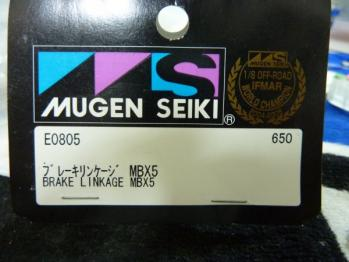 MBX5のパーツ