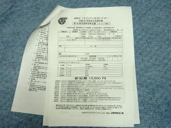 全日本選手権申込書