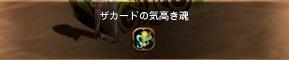 YD討伐2