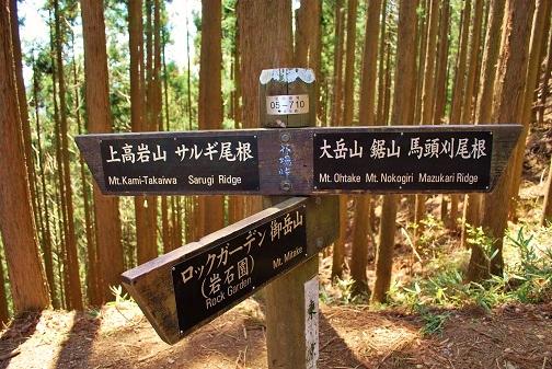 御岳山12