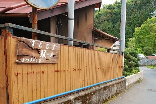 川苔山29