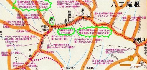 八丁尾根コース