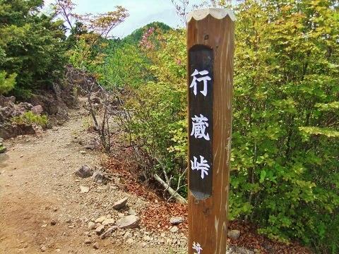 両神山18