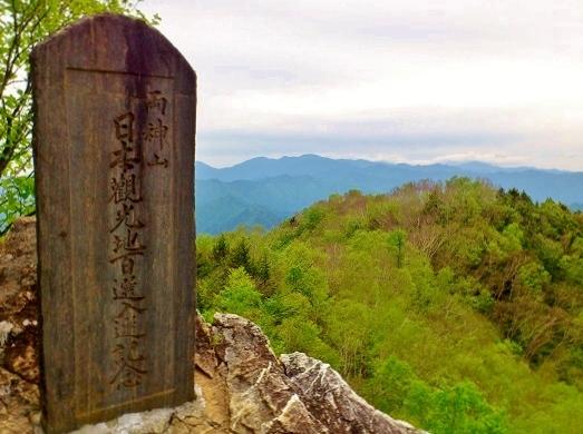 両神山35