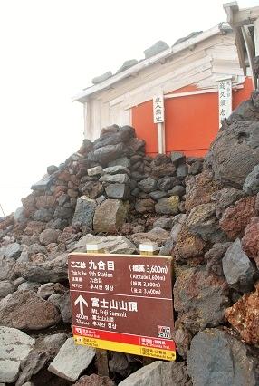 富士山50