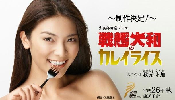 Senkan_yamato_no_curry_rice.jpg