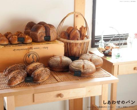 130414 しあわせのパン-1